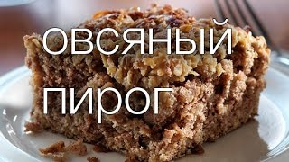овсяный пирог #Рецепты SMARTKoK