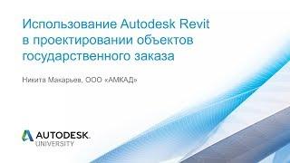 Использование Autodesk Revit в проектировании объектов государственного заказа