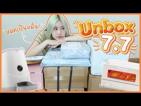 Unbox 7.7 แกะกล่องเครื่องใช้ไฟฟ้า ,เครื่องครัว ,ของใช้โบรา..หมดเป็นหมื่น!!   Bebell