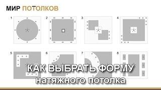 Как выбрать форму и дизайн потолка. Урок 1.