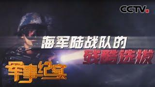 《军事纪实》 20191129 海军陆战队的残酷选拔  CCTV军事