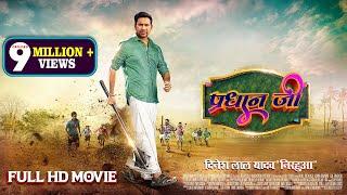 "Pradhan Ji | प्रधान जी | Full HD Bhojpuri Movie | Dinesh Lal Yadav ""Nirahua"", Aamrapali Dubey"