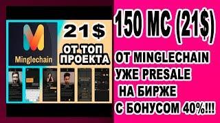150 MC ( 21 $ ) ОТ MINGLECHAIN / IEO НА DOBI / УЖЕ PRESALE НА БИРЖЕ HANBITCO С БОНУСОМ 40%