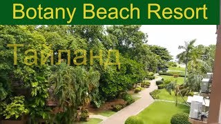 Botany Beach Resort 3* Ботани бич резорт  Паттайя