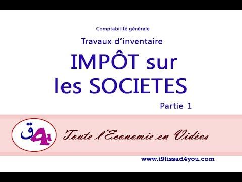 Calcul de l'Impôt sur les Sociétés الجزء الأول