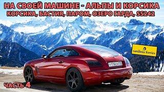 В Европу на авто 4. С Альп на море, Бастия, паром на Корсику #Бастия #Корсика #Альпы / Видео