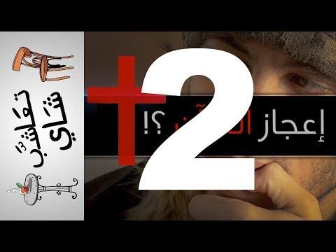 {تعاشب شاي} (79) 🤔 هل كلمات القرآن غير عربية؟ 🤔