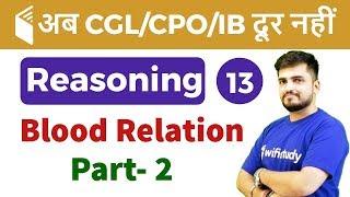 5:30 PM - SSC CGL/CPO/IB 2018   Reasoning by Deepak Sir   Blood Relation (Par-2)