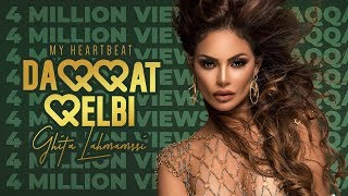 Ghita Lahmamssi - Daqqat Qelbi [Official Music Video] (2020) / غيثة الحمامصي - دقات قلبي