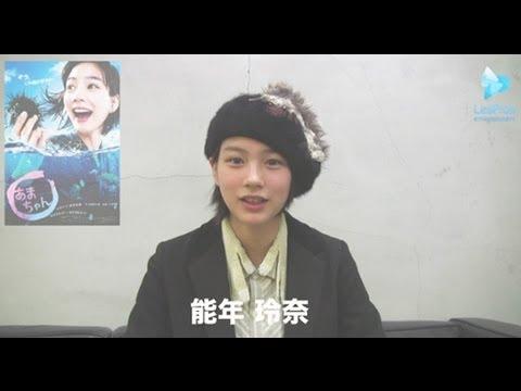 能年玲奈 あまちゃん CM スチル画像。CM動画を再生できます。