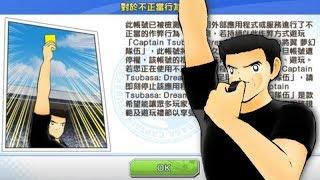 Captain Tsubasa Dream Team 國際服 外掛封號 足球小將 大空翼 夢幻隊伍