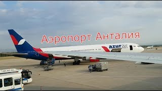 Турция-2018: аэропорт Анталия. Приземление. Зона прилета.
