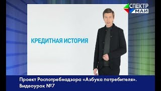 Проект Роспотребнадзора «Азбука потребителя».  Видеоурок №7