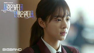 [Official 사랑은 뷰티풀 인생은 원더풀 OST MV ] 소향- 길 ㅣ Sohyang - Road ㅣL…