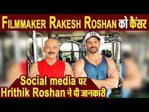 Rakesh Roshan Diagnosed with Early Stage Throat Cancer | Hrithik Roshan | Dainik Savera Mp3