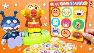 Learn for Toddlers アンパンマン おかあさんといっしょ 幼児向け 知育動画 アンパンマンのえあわせゲームで遊んでみよう!人気キャラクター 揃えれるかな?Anpanman Toy thumbnail