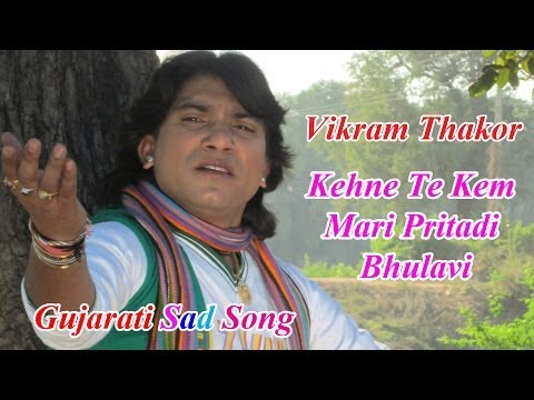 Vikram Thakor | Kehne Te Kem Mari Pritadi Bhulavi | Gujarati Sad Song | Audio | Super Hit Song