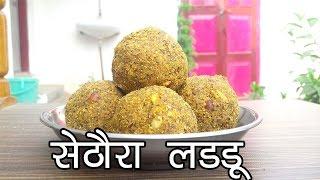 दश सठर लडड बनन क वध Authentic Sethura Laddu Recipe