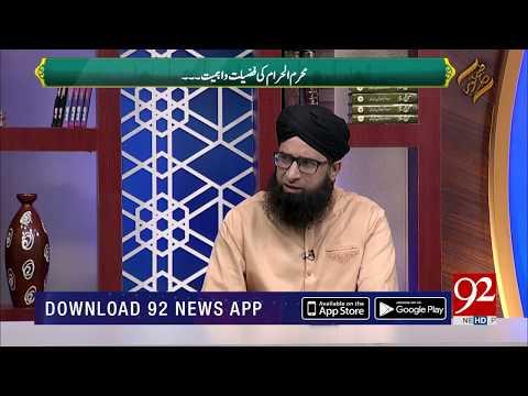 9 aur 10 Muharram ky rozy rakhny ki Fazeelat   11 Sep 2018   92NewsHD