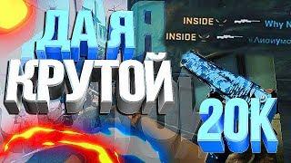 ДА Я КРУТОЙ (Patrick Tv, Bratishkin) (CS:GO МОНТАЖ)