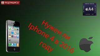Нужен ли Iphone 4 в 2016 году (Обзор Iphone 4)