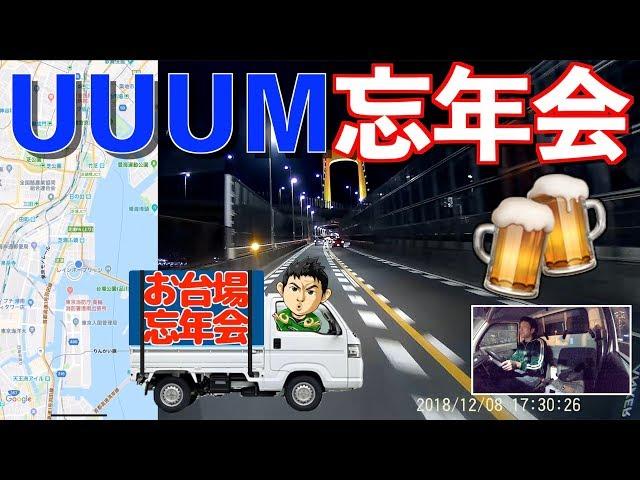 【地図付】軽トラ自作キャンピングカーで仮眠!事務所の忘年会に参加してみた