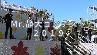 Mr 静大コンテスト2019ダイジェスト -第70回静大祭 静岡大学-
