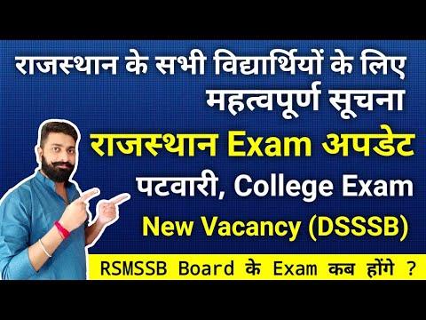राजस्थान के सभी विद्यार्थियों के लिए महत्वपूर्ण सूचना। Rajasthan Exam Update, Patwari, RSMSSB  
