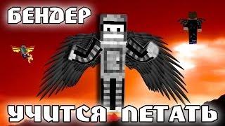 Minecraft Моды: БЕНДЕР УЧИТСЯ ЛЕТАТЬ!