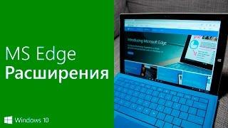 Как установить расширения в Microsoft Edge(Скачать расширения: https://developer.microsoft.com/ru-ru/microsoft-edge/extensions/#available-extensions Подписаться: http://vk.cc/4bbtc8 Партнерская..., 2016-04-05T15:20:47.000Z)