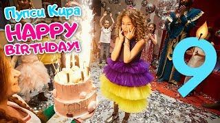 ДЕНЬ РОЖДЕНИЯ ❤︎ HAPPY BIRTHDAY, ПУПСИ КИРА ❤︎ 9 ЛЕТ ❤︎  МОЙ ДЕНЬ