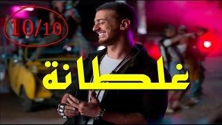 """سعد المجرد يربح الرهان مجدداً بأغنيته الجديدة """"غلطانة"""" ويحقق 3 مليون مشاهدة في أقل من يومين"""