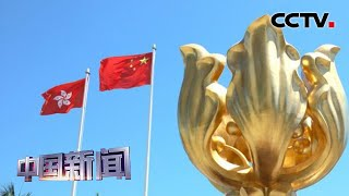[中国新闻] 港区代表委员:全国人大会议涉港议程助港长治久安 | CCTV中文国际