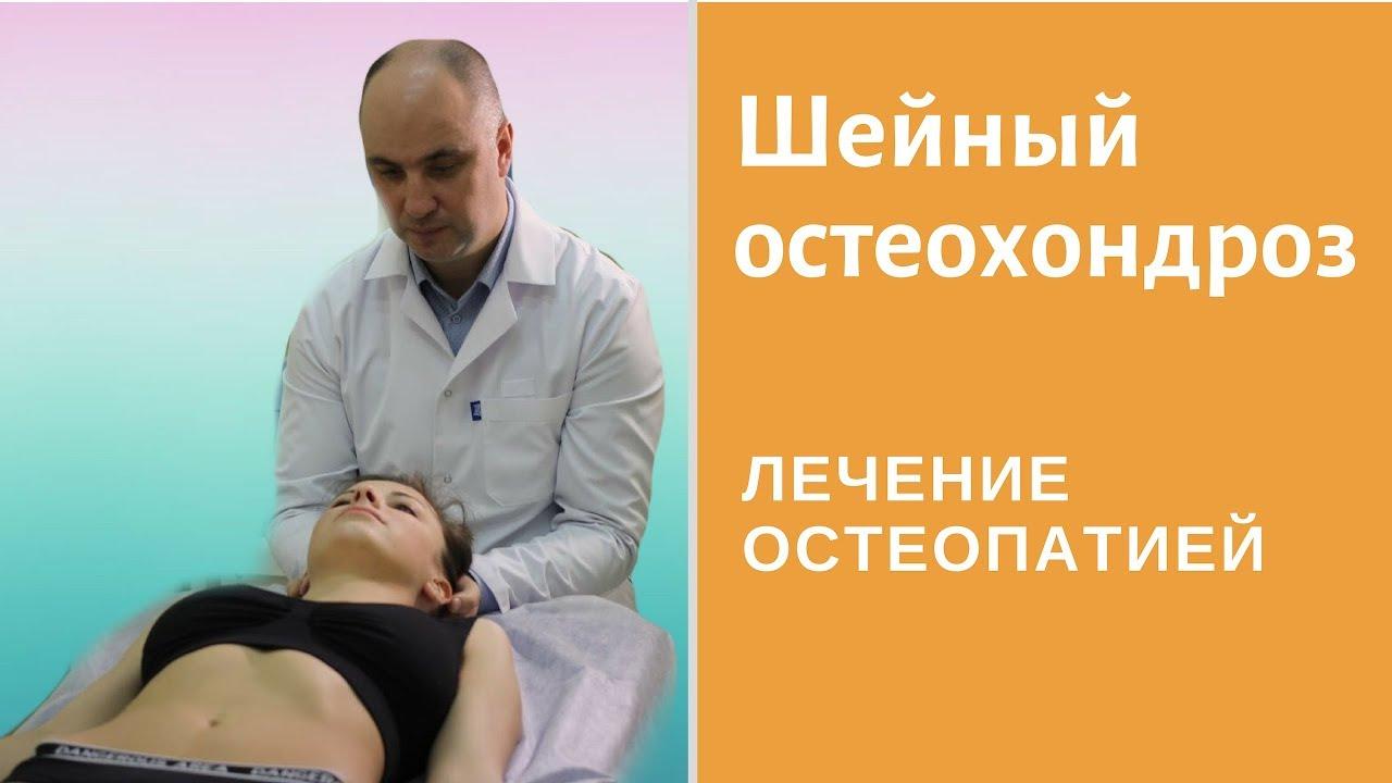 простатит лечение остеопатия