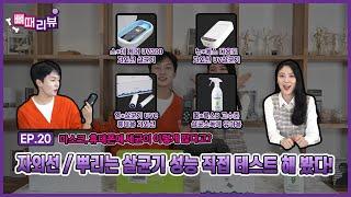 댓글이벤트 [뼈때리뷰] EP.20 세균 박멸 살균기 진…