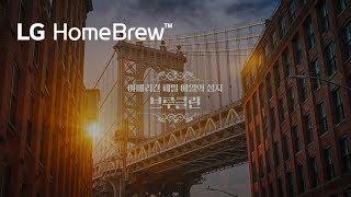 LG 홈브루 맥주제조기 - 페일에일 편
