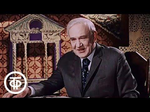 "А.Пушкин ""Сказка о царе Салтане"". Читает М.Царев (1974)"