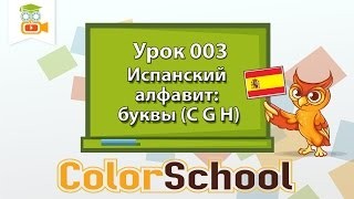 003 Испанский алфавит:  буквы (C G H)