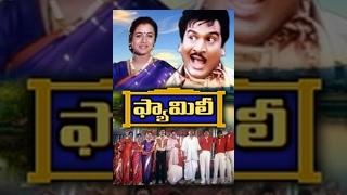 Family Tegulu Full Movie : Rajendra Prasad