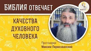 Качества духовного человека. Библия отвечает. Протоиерей Максим Первозванский