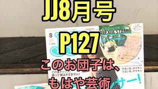 JJ8月号P127 このお団子は、もはや芸術 山賀琴子 さん @ ヘアアレンジを...