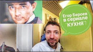 Егор Бероев в сериале Кухня | Парень круто поёт на свадьбе | Хэллоуин в Bar BQ Cafe