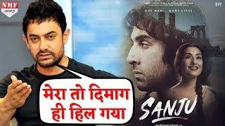 Sanju Film देखने के बाद हिला Aamir का दिमाग, दिया ऐसा Reaction