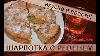 Шарлотка с ревенем. Самый легкий рецепт приготовления пирога с ревенем. Pie recipe with rhubarb