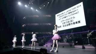 東京女子流が2013.12.22に開催した日本武道館公演のアンコールでのMCに...