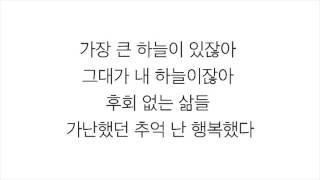 정은지 (JEONG EUNJI)_ 하늘바라기 (HOPEFULLY SKY) (Feat…