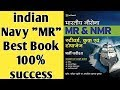 10th Pass Indian Navy MR Books, SSR, AA, | Best Books For Navy Exam | Indian Navy MR Question Paper