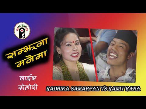 राधिकाले अाफ्नाे पुरानाे प्रेमी भेटेपछि दाेहाेरीमै यस्ताे    Chha Fula Banaima    Live Dohori 2076