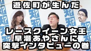 【早瀬あやさんの情報】 ブログ:http://ameblo.jp/ayahayase/ Twitter...