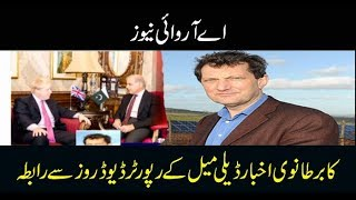 British Journalist, David Rose, talks to ARY News Exclusively about Shehbaz Sharif Money Laundering